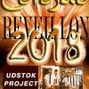 panfleto Reveillon Corujão 2018 - Udstok Project